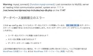 Vagrant Chef Centos WordPressで「データベース接続確立のエラー」が出た場合の対処方法