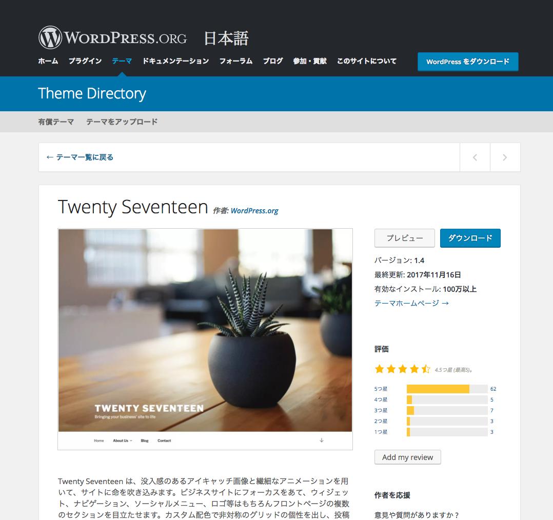 WordPressで古いバージョンのテーマに戻す方法