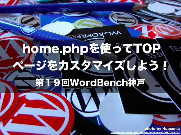 第19回 WordBench神戸でお話させて頂きました