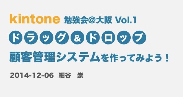 Kintone勉強会_大阪_Vol_1_ドラッグ_ドロップで顧客管理システムを作ってみよう!