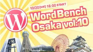 WordBench大阪でスピーカしてきました!【WordPress Plugin:Typesの紹介】