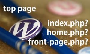 WordPressでコーポレートサイト+ブログページを構築する方法