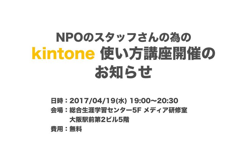 [ 4/19 ] NPOのスタッフさんの為のkintone使い方講座