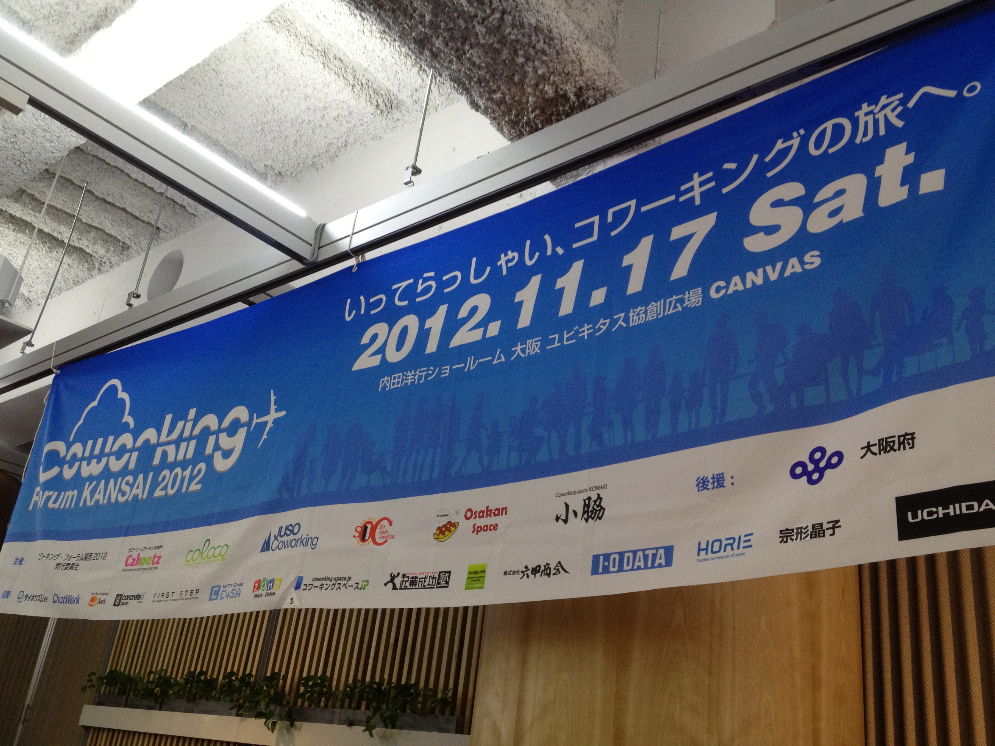 コワーキング・フォーラム関西 2012に行って来ました!