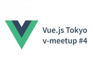 関西から Vue.js Tokyo v-meetup #4 に参加する為だけに東京に来ました!