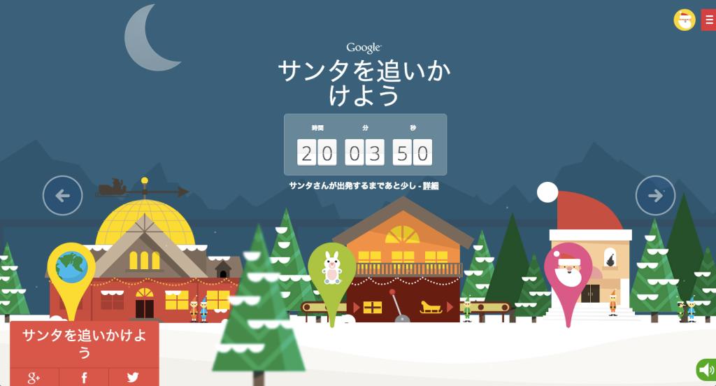 12月24日19時から!「Google サンタを追いかけよう」でサンタを追いかけよう!