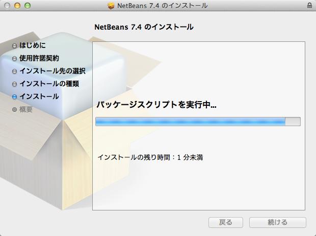 NetBeans_7_4_のインストール