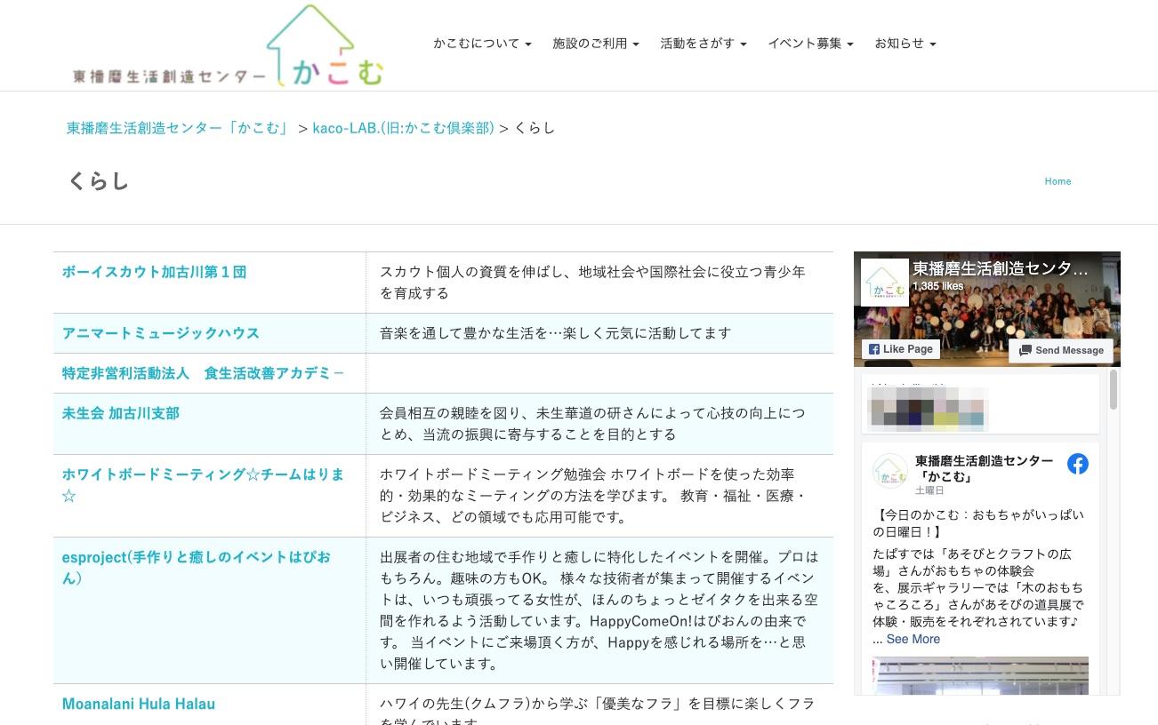 団体が表示されているWebサイトのページ