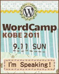 WordCamp KOBE 2011 登壇