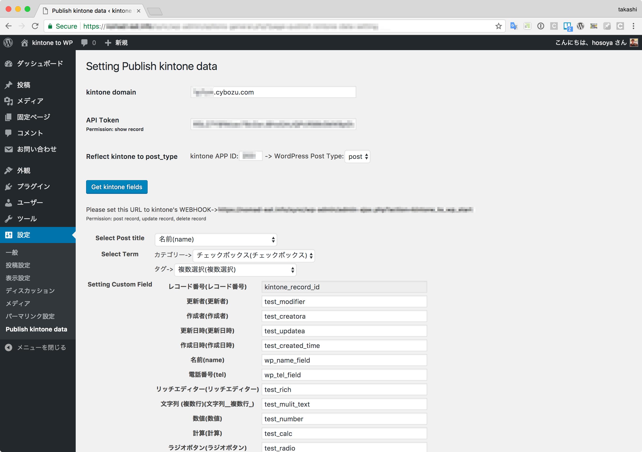 kintoneのデータをWordPressに取り込むプラグインを作成しました。