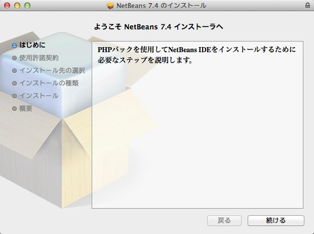 NetBeans_7_4_のインストール-2