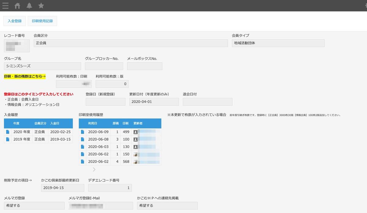 印刷可能枚数集計機能(kintoneの管理画面)