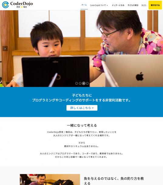 http---coderdojo-nishinomiya.info-(20160408)