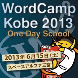 WordCamp Kobe 2013 登壇
