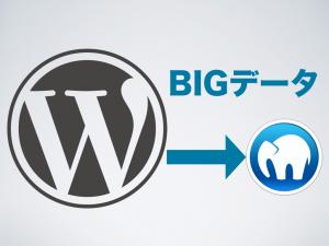 記事の多いWordPressをサクッとMAMPにインポートする方法