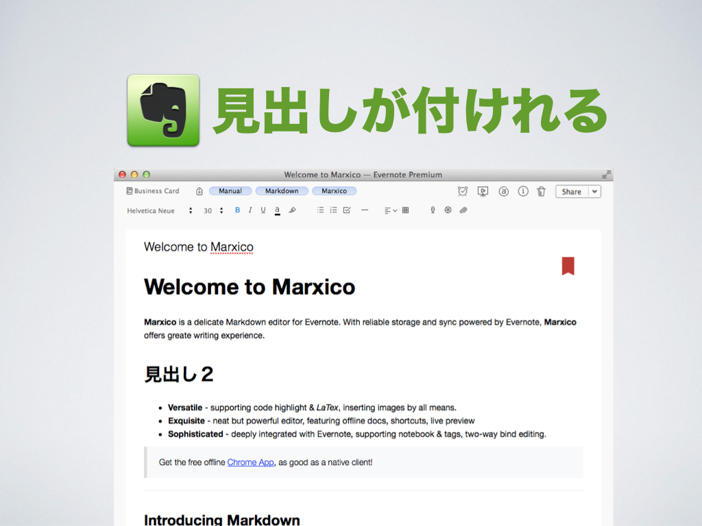 Evernoteで「見出し」を付けたかった人必見!Markdownで構造化した文章が書けるアプリ「Marxico」